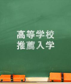 高等学校推薦入学