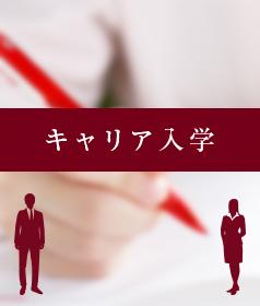 キャリア入学
