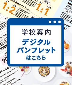 デジタルパンフレット(学校案内)
