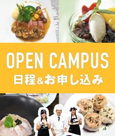 オープンキャンパス日程・お申し込み